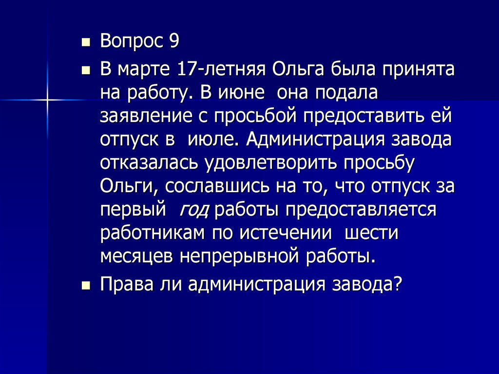 Решение задачи по трудовому праву директор завода решение задач на тему площадь поверхности многогранника