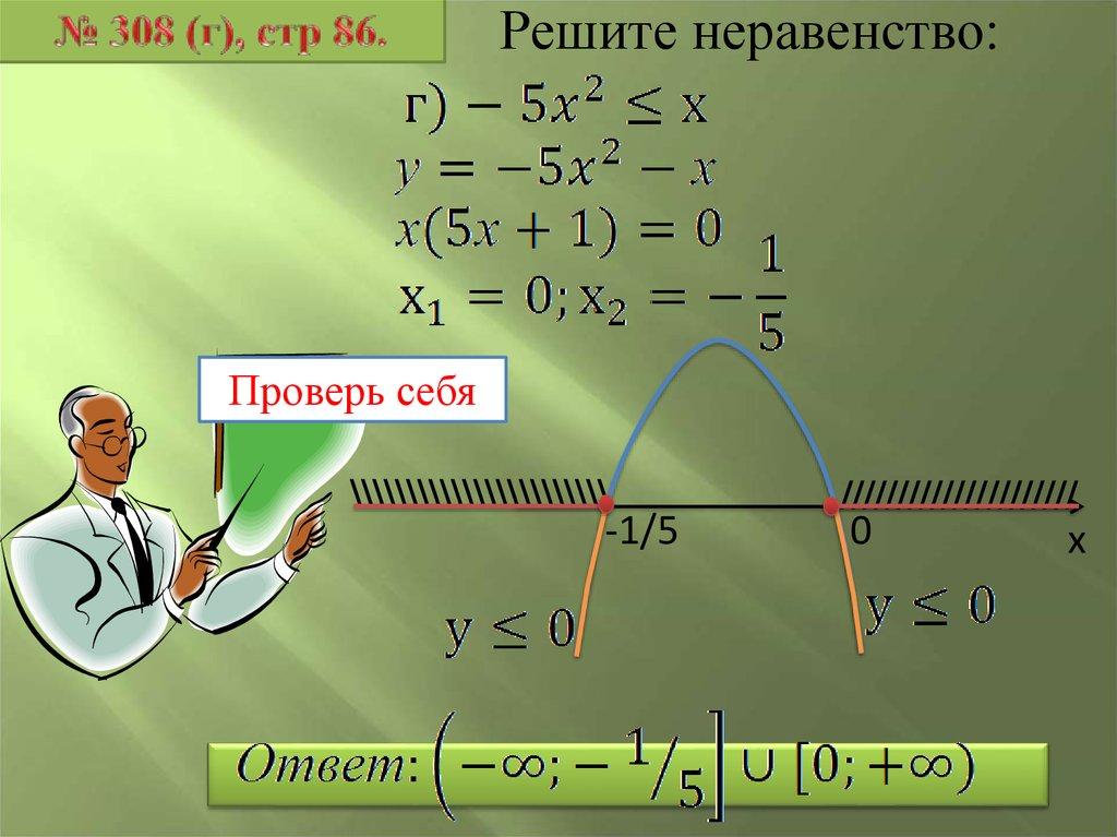 решение неравенств с переменной под знаком модуля пример