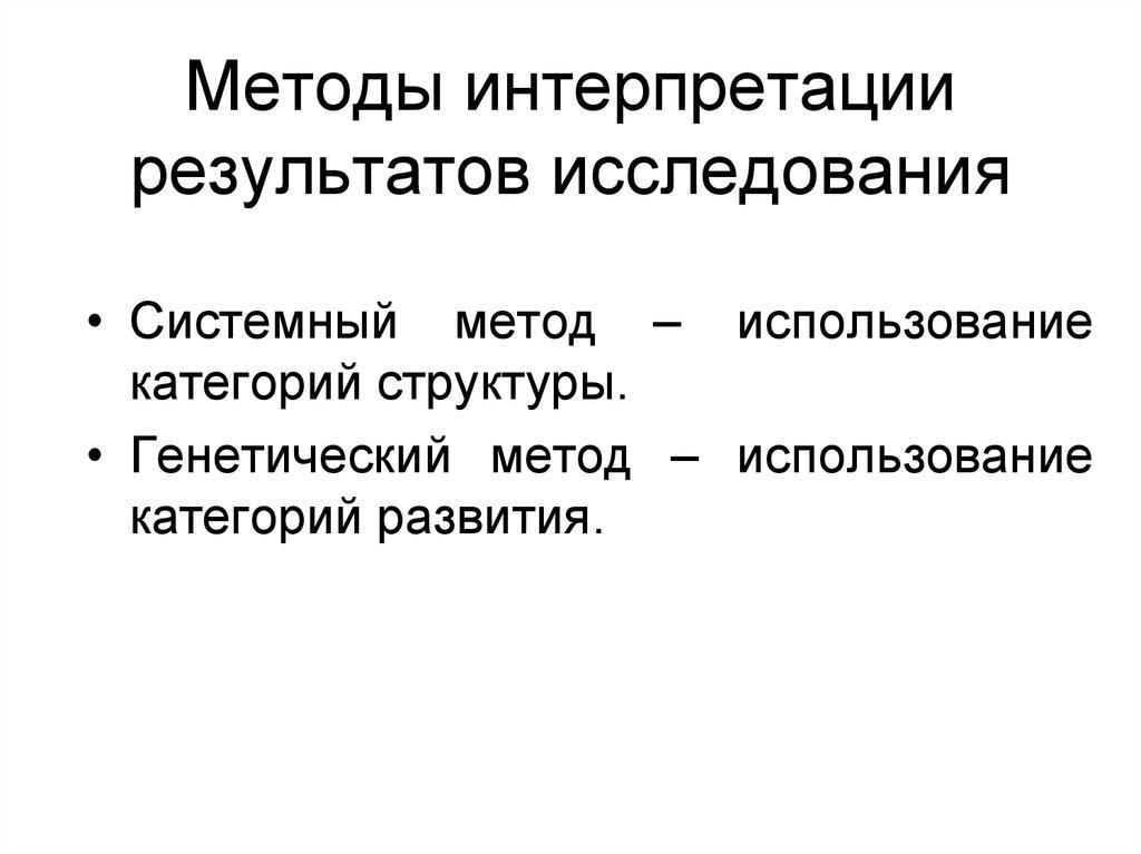 Методы в психологии в схемах и таблицах 61