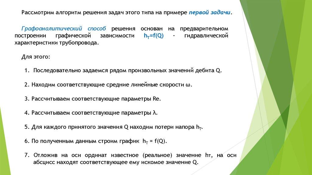 Примеры решения задач по гидравлическому расчету трубопроводов примеры задач на дерево решений