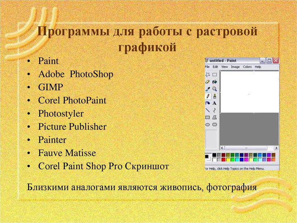 прога для работы с рисунком печать