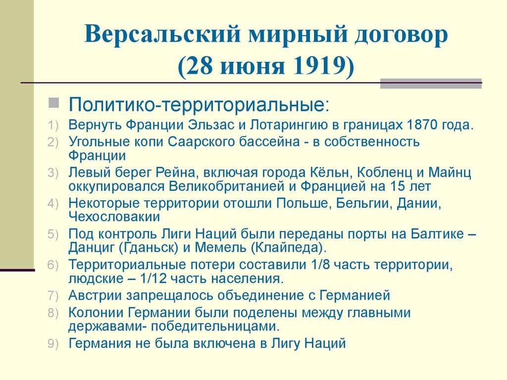 внешняя политика ссср и международные отношения 1920