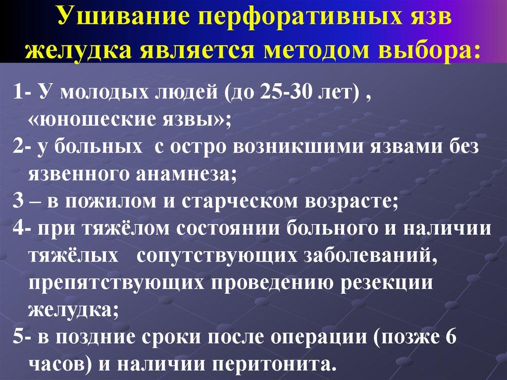 Диета Послеоперационная Язвы Желудка.