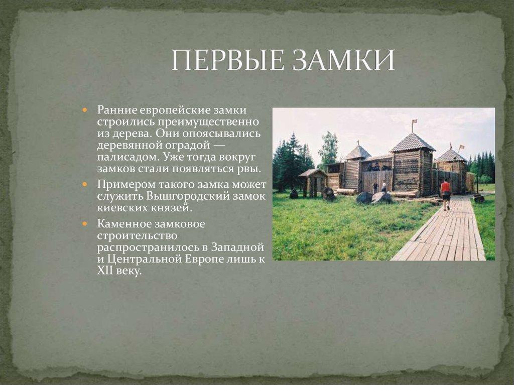 тема строительство замка