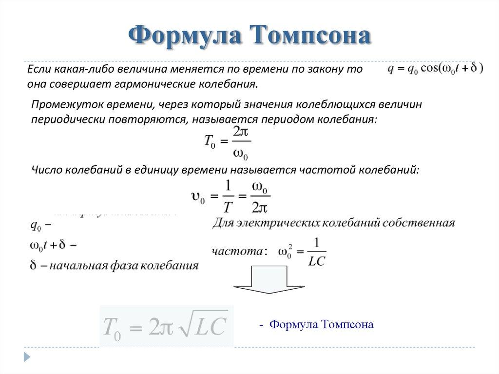 В уравнении гармонического колебания величина w называется