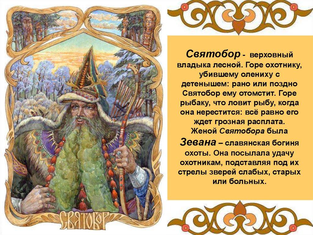 рыбаков язычество древних славян содержание