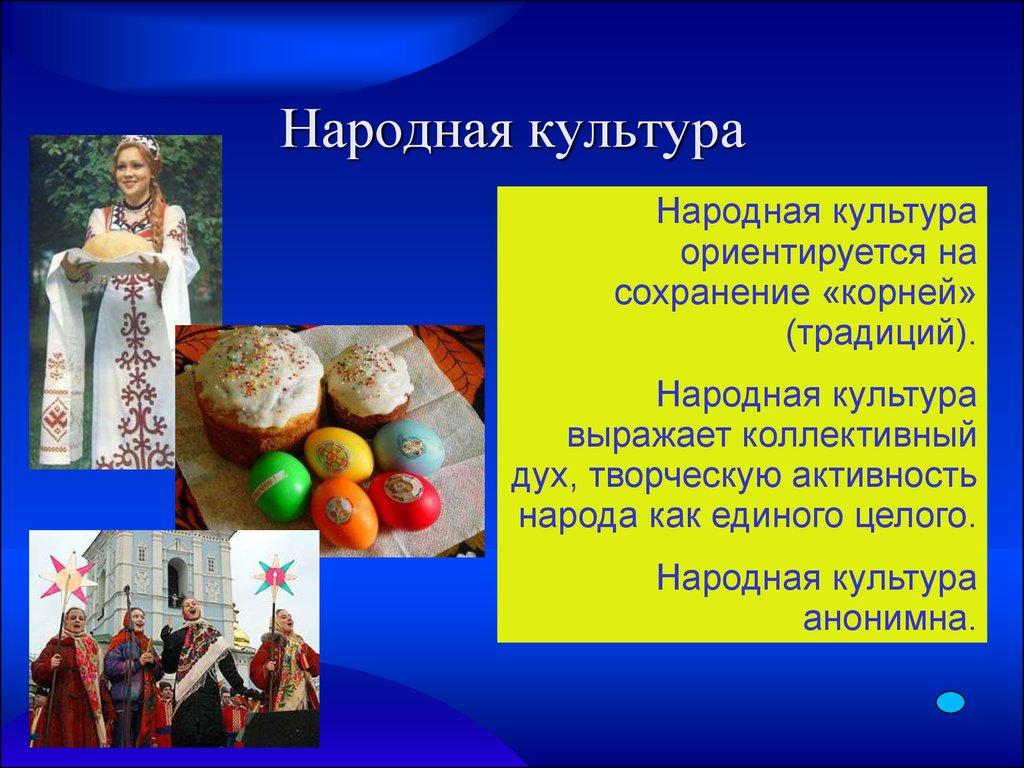 культурой традициями по знакомству и с презентация народной