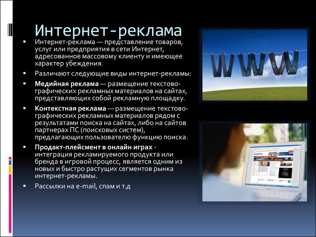Виды рекламы в интернете реферат 847