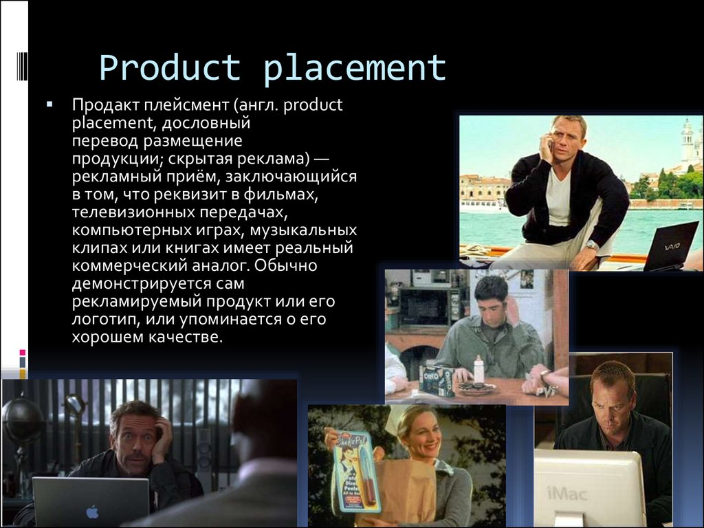 master thesis product placement Product placement in electronic games this master was one of which offers a broader range of possibilities for product placement this thesis analyses.