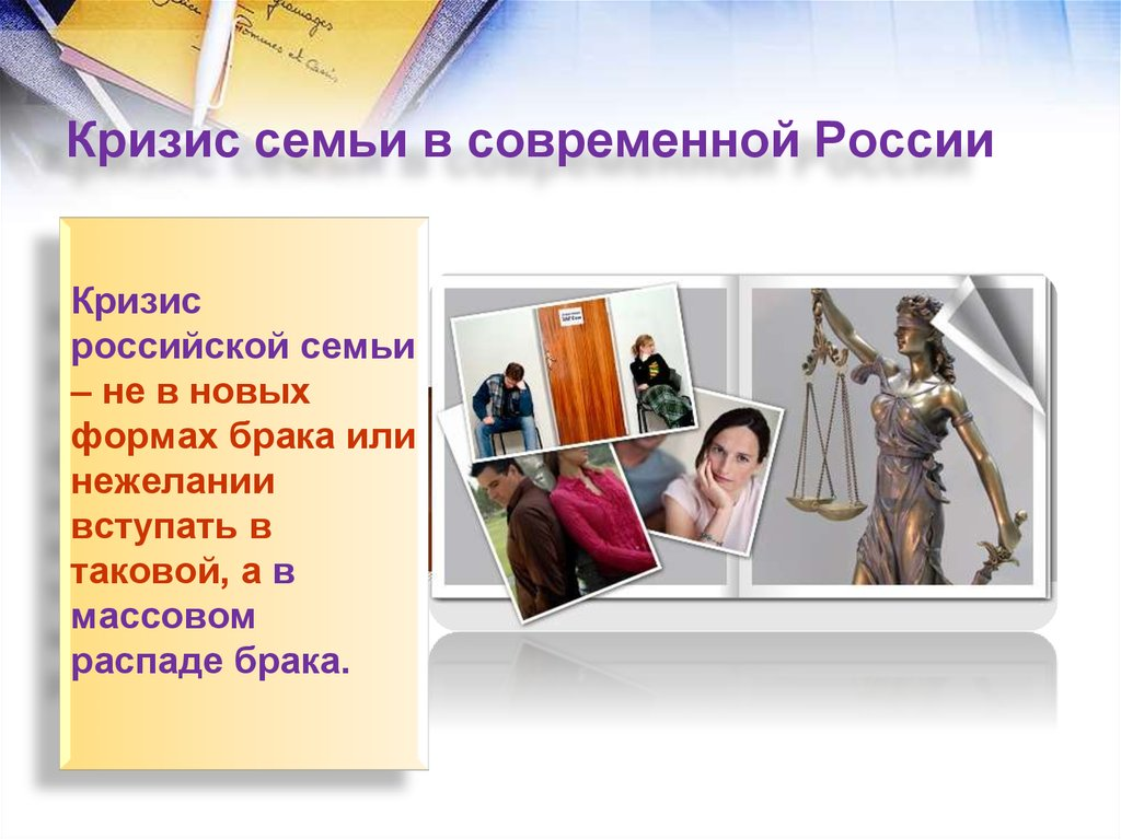 пррблемы современной российской семьи КОМПРЕССИОННОЕ