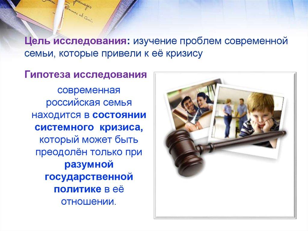 для повседневной пррблемы современной российской семьи сложенном