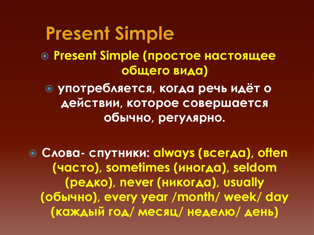 Глагол to be в Present Past Simple Perfect Continuous