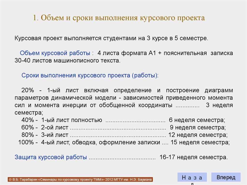 Курсовой проект по теории машин и механизмов презентация онлайн Объем курсовой работы 4 листа формата А1 пояснительная записка 30 40 листов машинописного текста Сроки выполнения курсового проекта работы