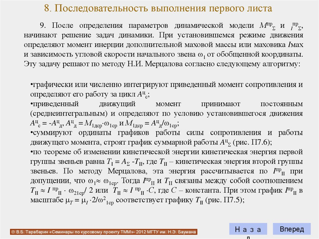 решение задач по тмм артоболевский
