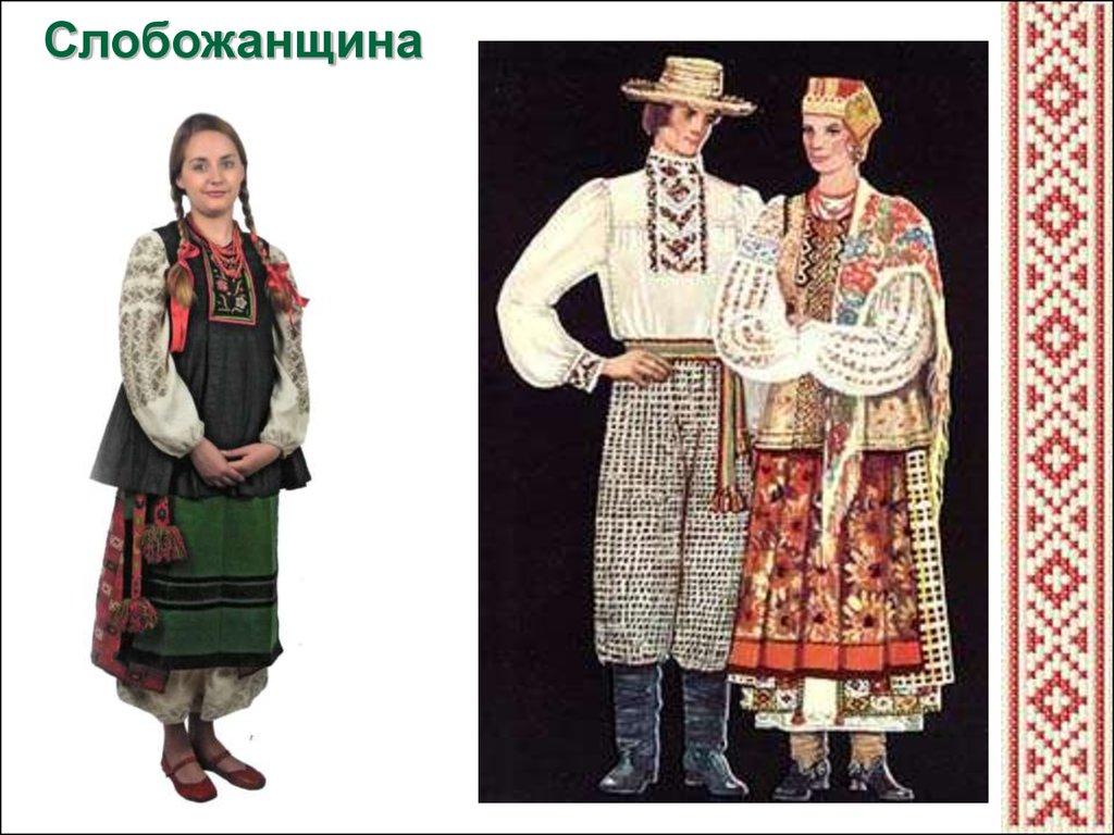 Український національний костюм - презентация онлайн 25a1098e161e0