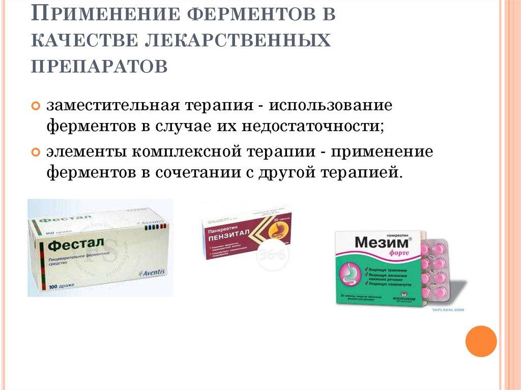 Лекарственные препараты содержащие белки ферменты