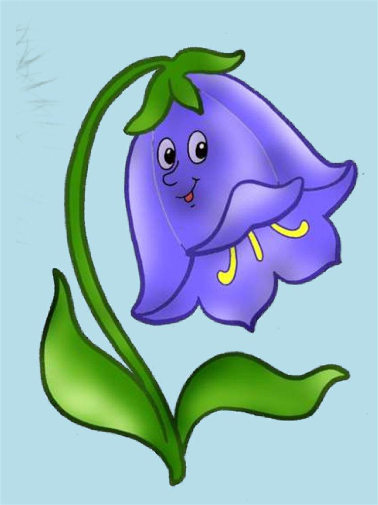 Открытки, веселый цветок картинка для детей