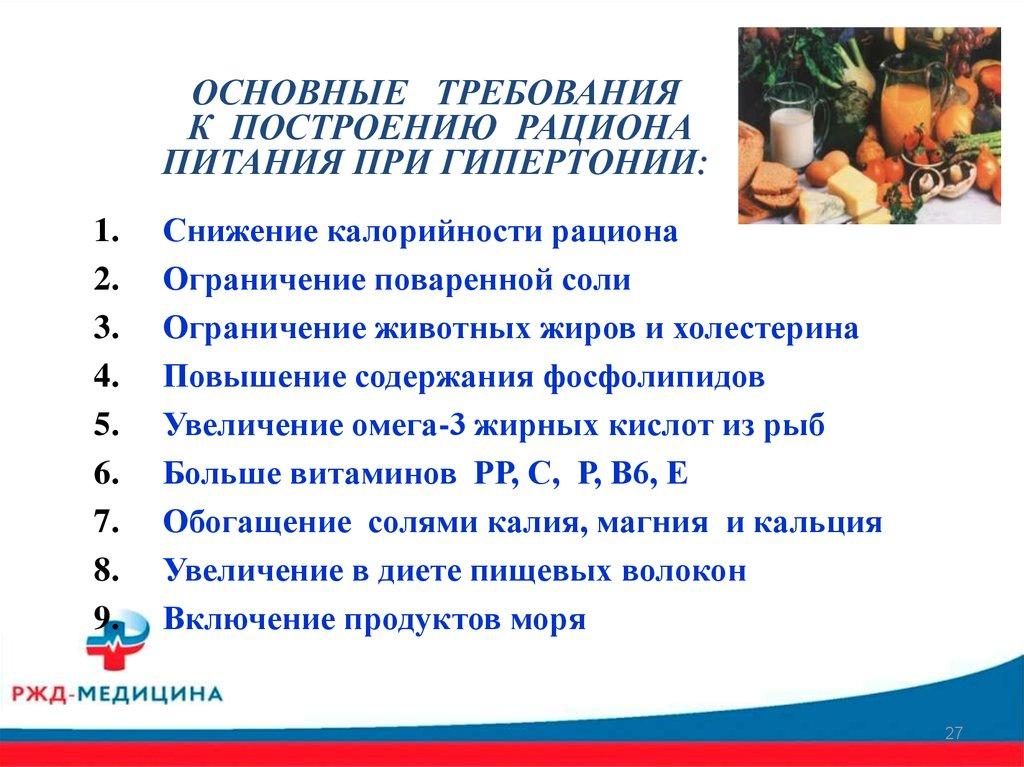 «Школа здоровья» для пациентов с артериальной гипертонией ...