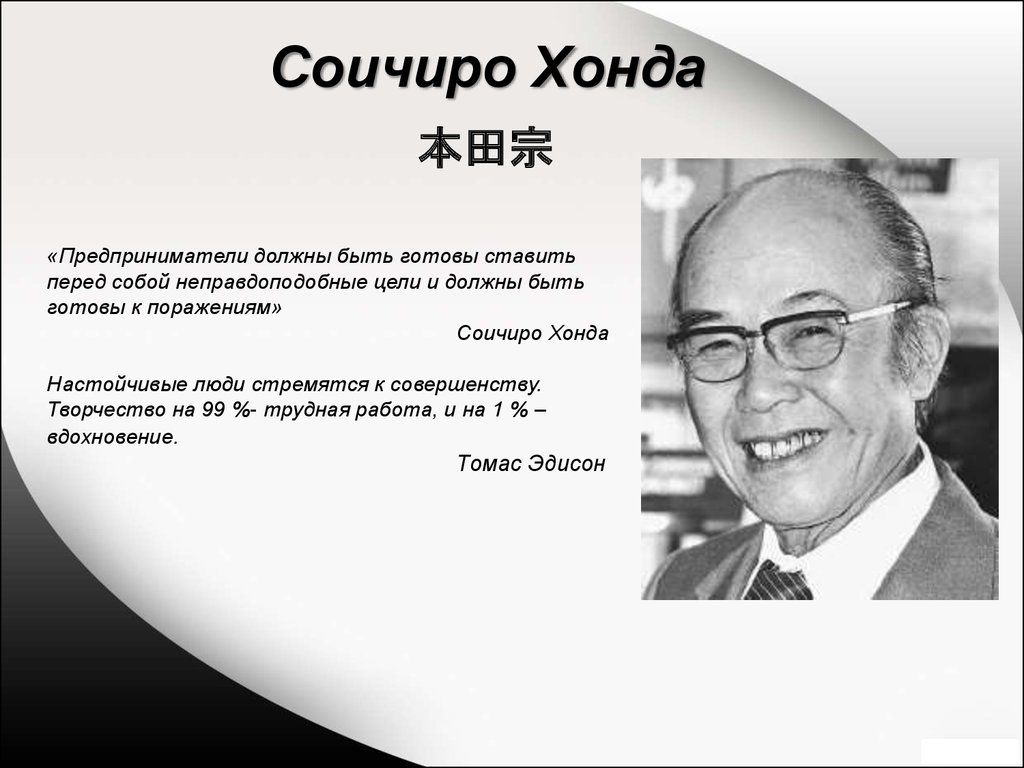 a history of honda corporation founded by soichiro honda How can the answer be improved.