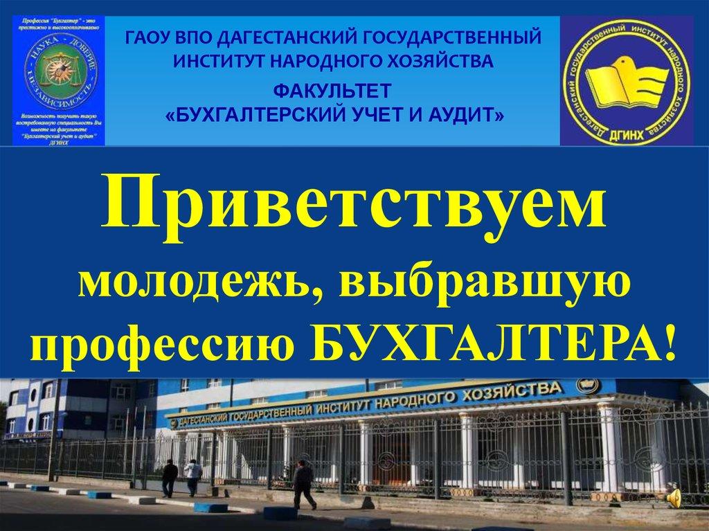 Факультет бухгалтерии подготовить заявление на регистрацию ооо