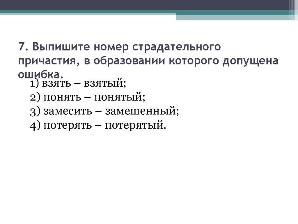 Как сдать досрочно егэ по русскому языку