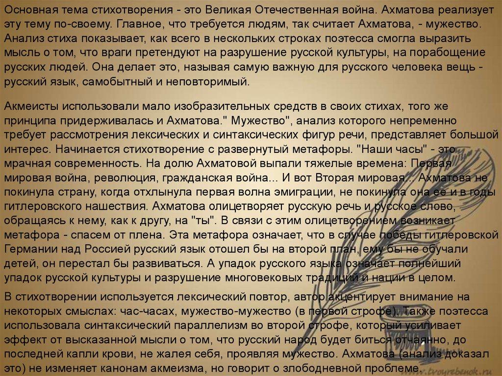 Анализ стихотворения ахматовой клевета