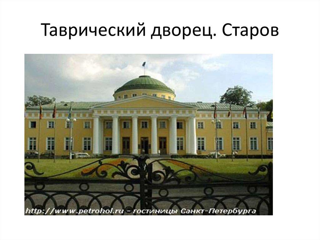 спб таврический дворец исторические планы картинки трава