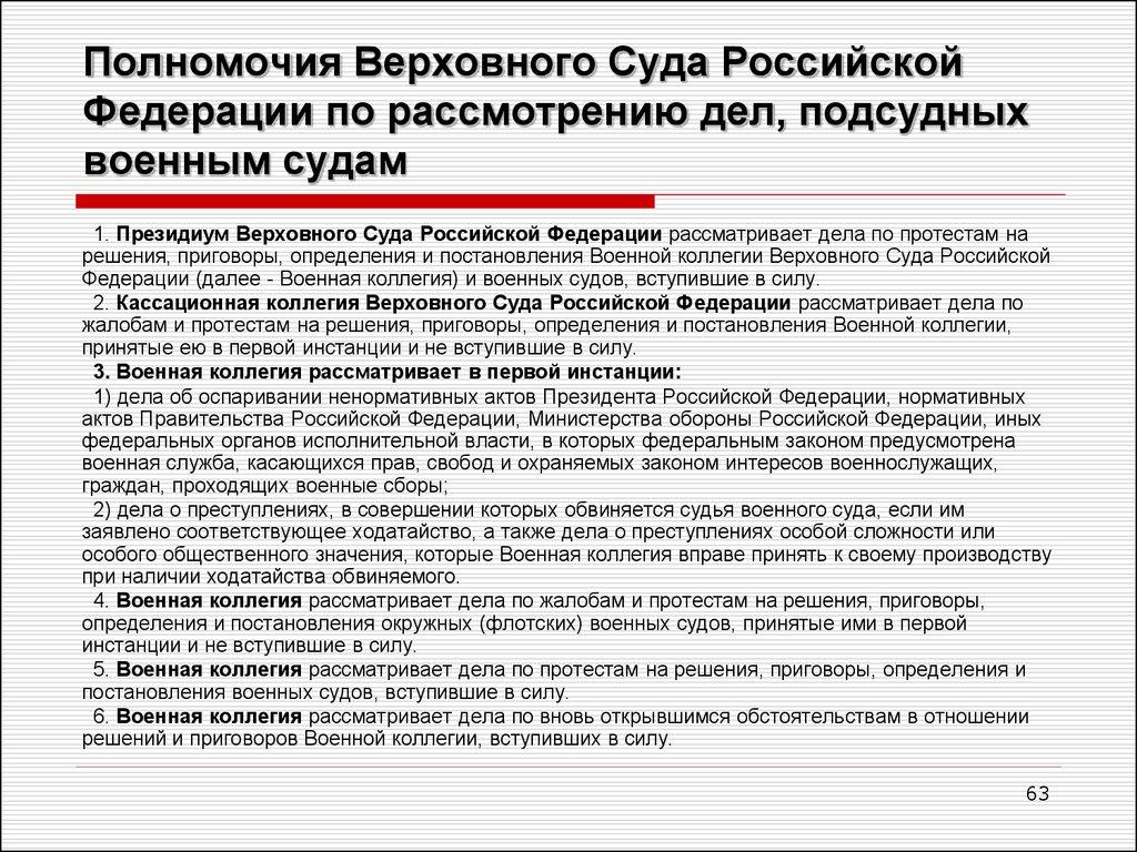 232 арбитражные суды в российской федерации система полномочия хотя