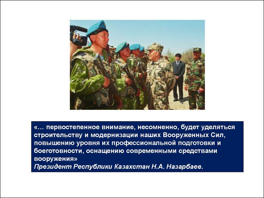 Реферат боевые традиции вооруженных сил рк 6146