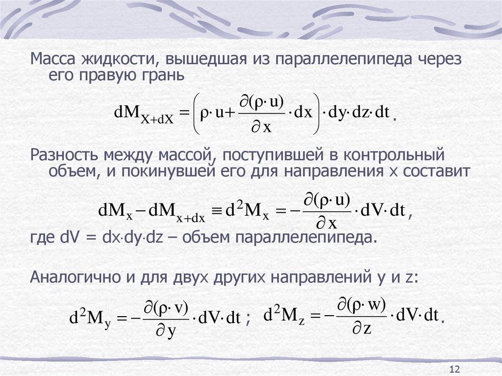 Гидрогазодинамика Основные понятия механики жидкостей и газов  Разность между массой поступившей в контрольный объем и покинувшей его для направления