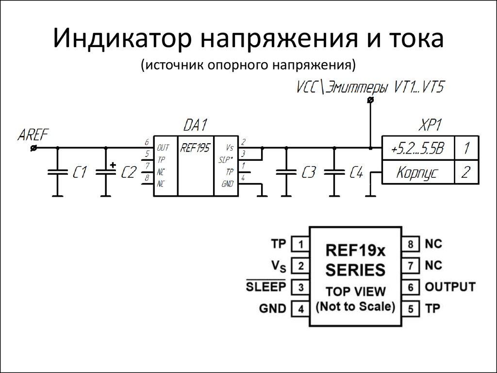 Индикатор напряжения на лабораторник
