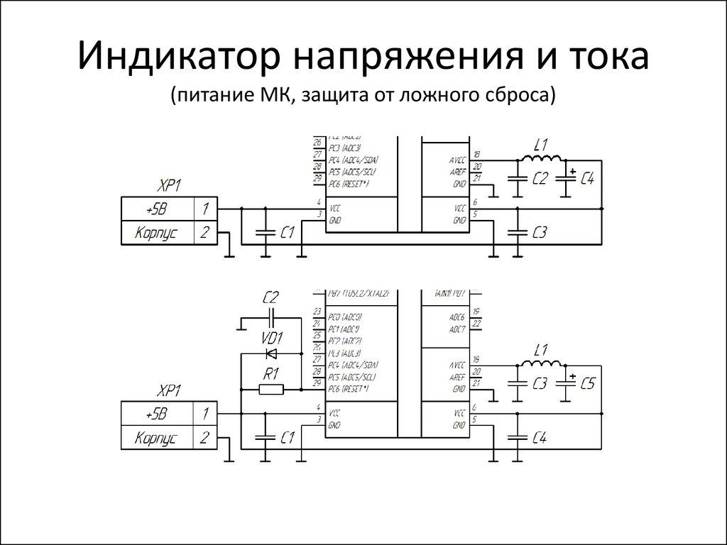 и схемы индикации тока напряжения