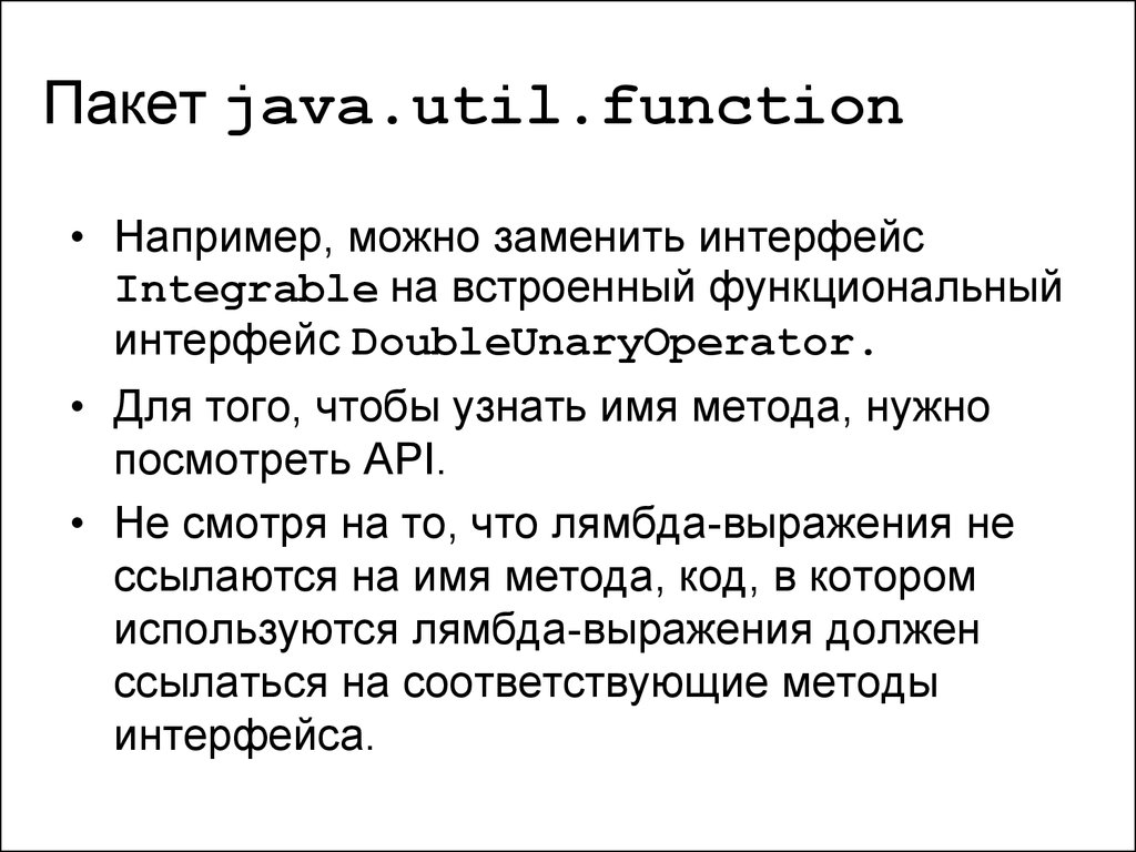 Пакет java.util.function