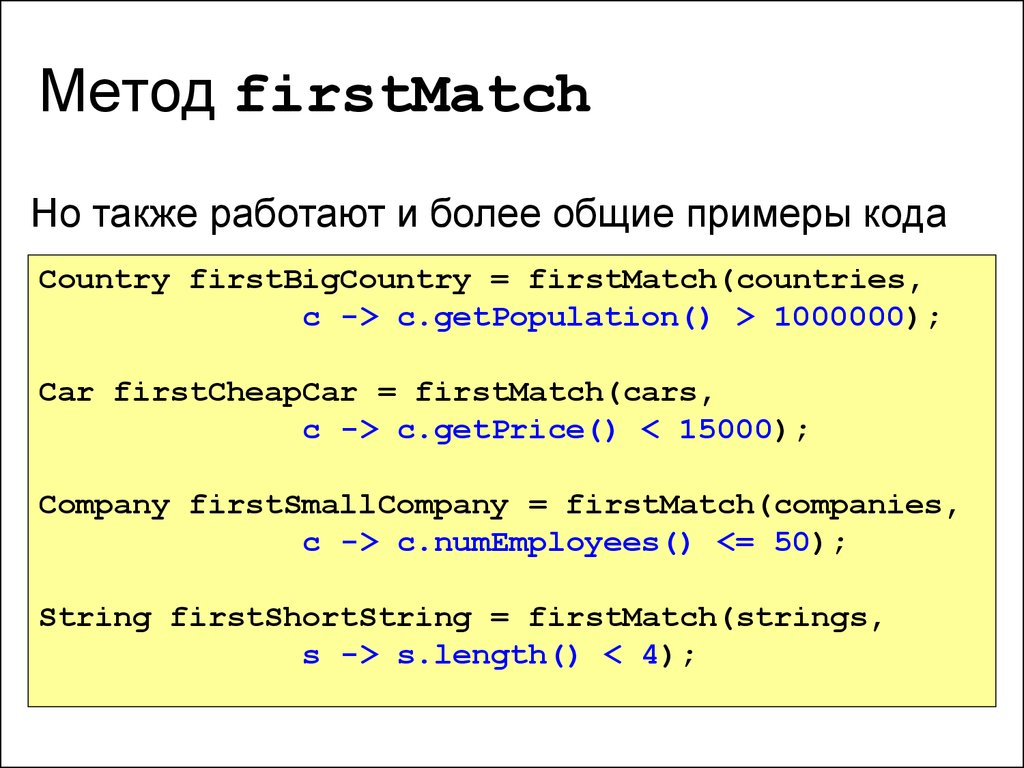 Метод firstMatch