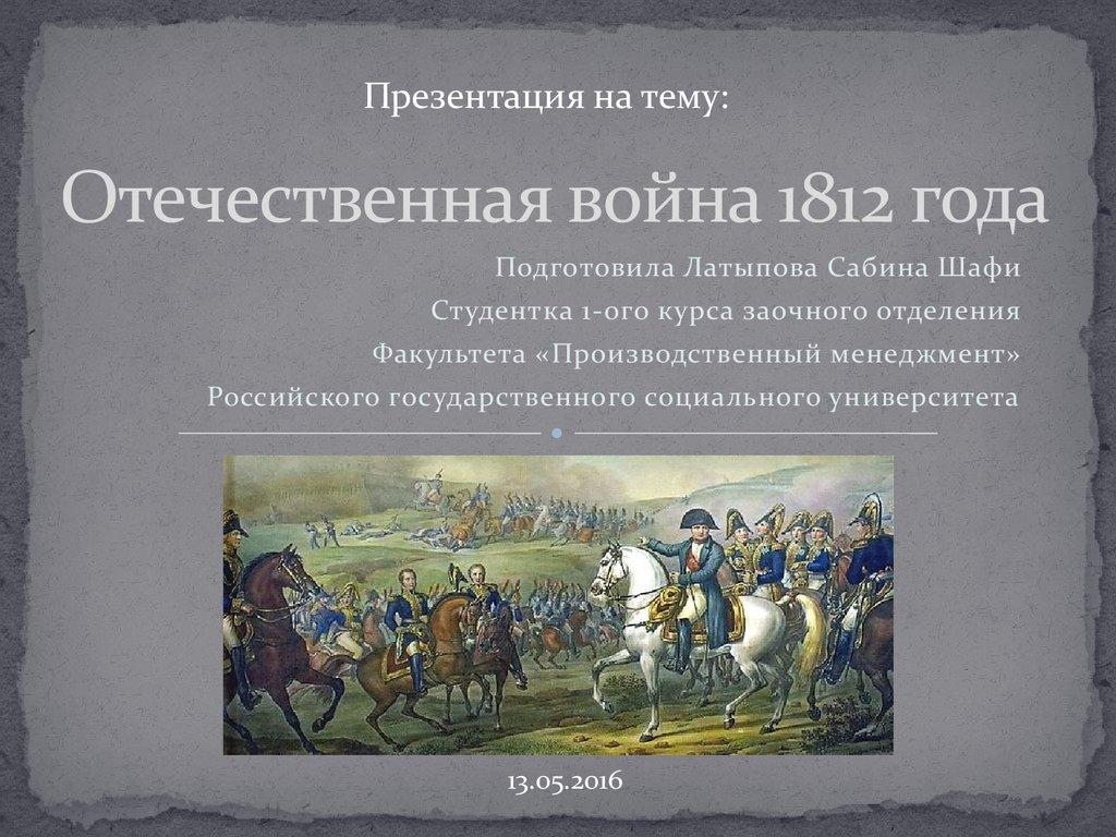 Днем, картинки о войне 1812 года для 4 класса