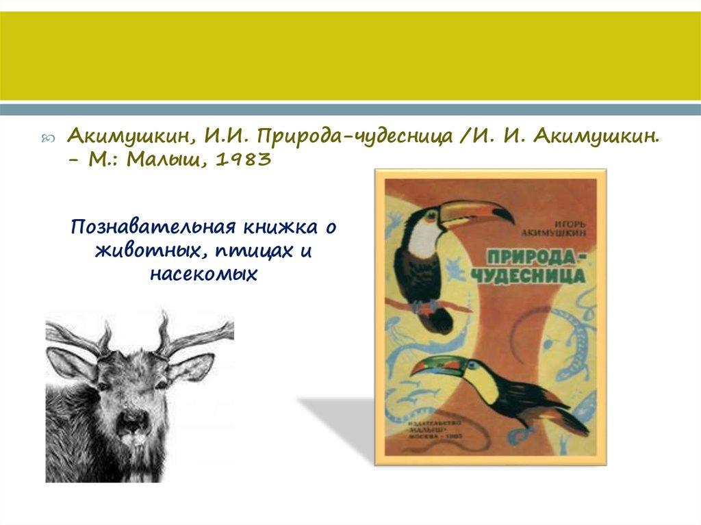 акимушкин природа чудесница текст