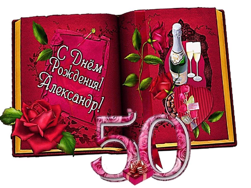 Поздравления с 50 мужчине александру