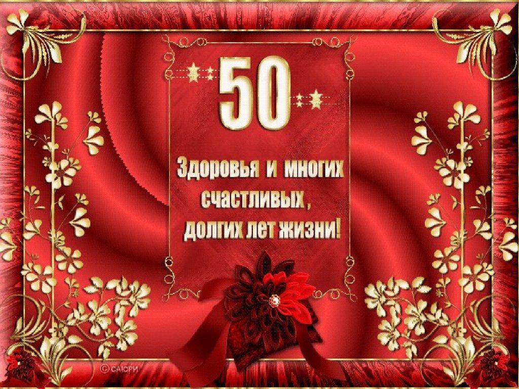 Открытка к юбилею 50 мужчине