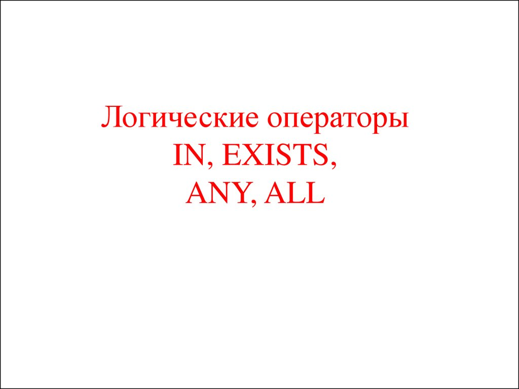Логические операторы IN, EXISTS,  ANY, ALL