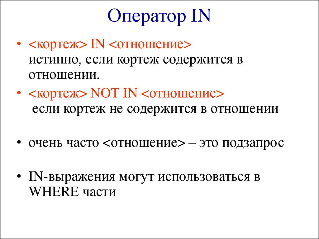Оператор IN