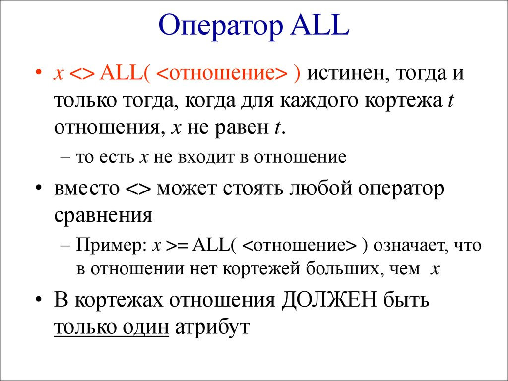 Оператор ALL