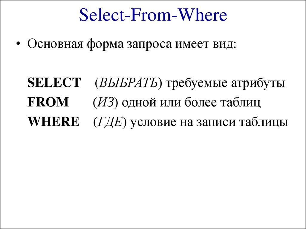 Select-From-Where