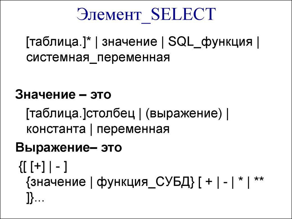 Элемент_SELECT