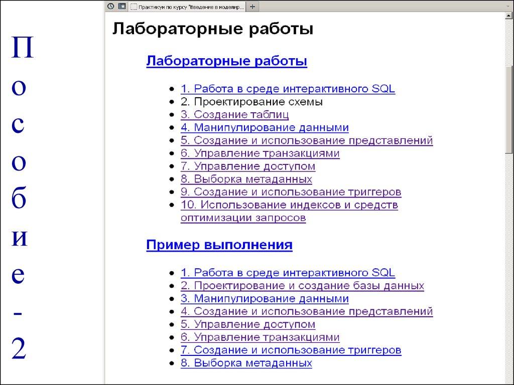 языки баз данных реферат
