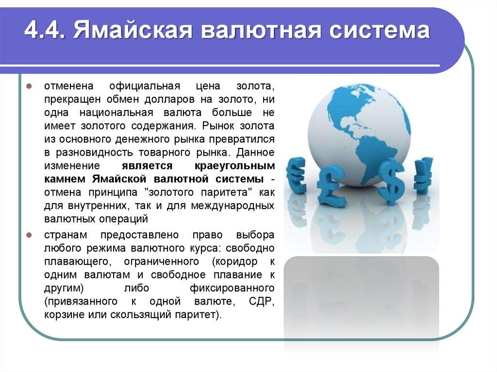 региональная валютная система реферат