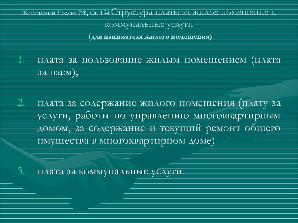 жилищный кодекс 154 статья
