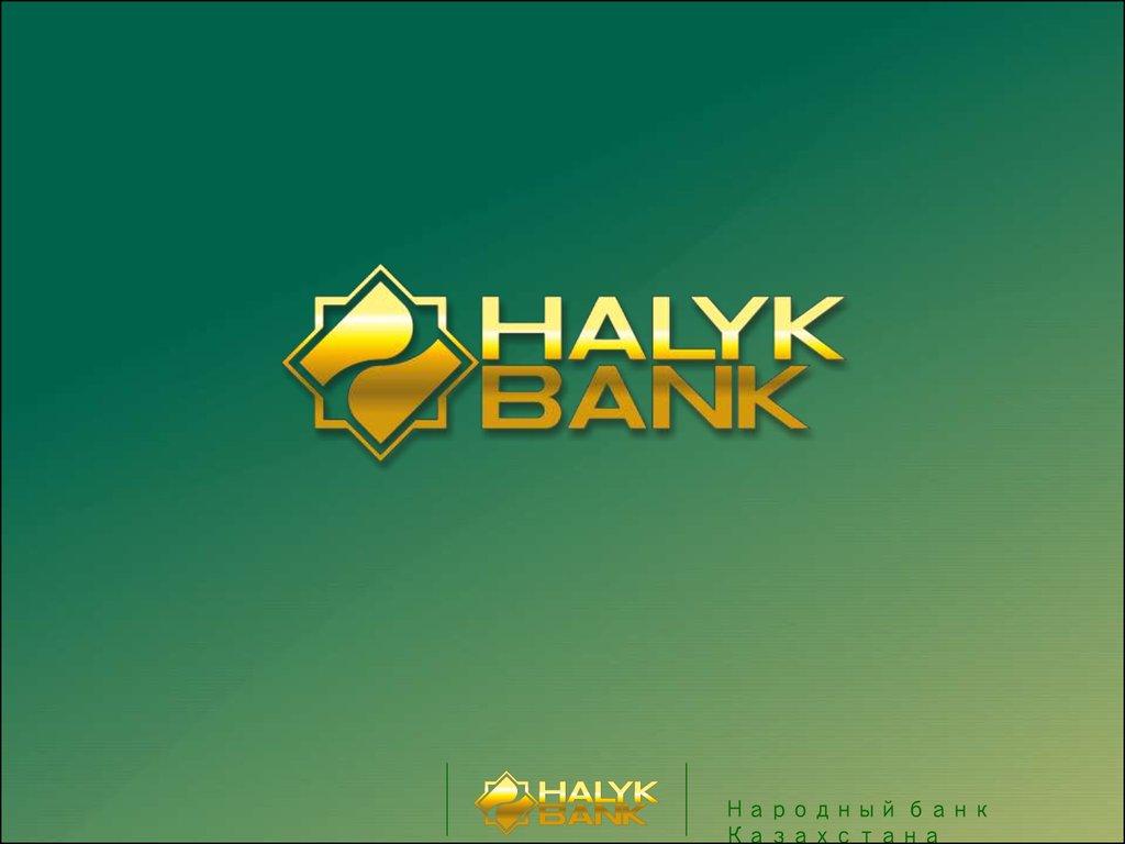 Потребительский кредит халык банк как получить кредит в кыргызстане