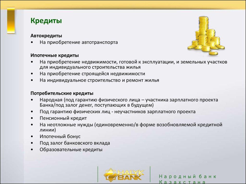 онлайн кредит на карту народный банк займ онлайн моментально без отказа