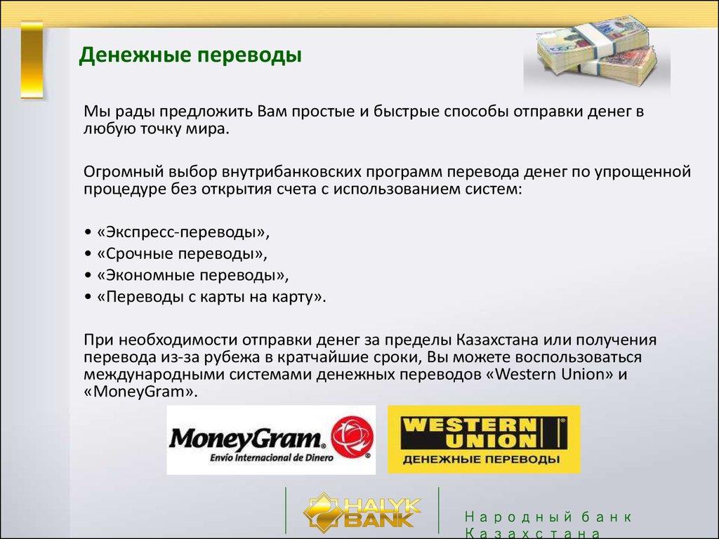 Как узнать остаток денег на карточке народного банка