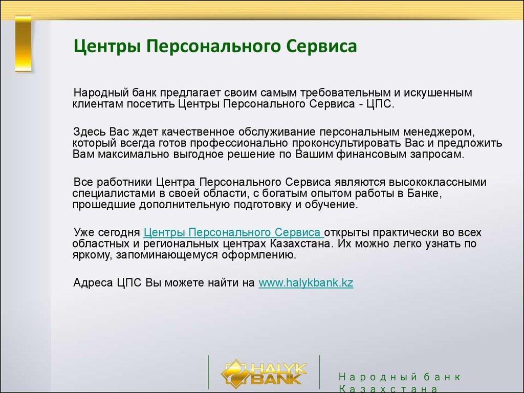 Условия кредитования в народном банке